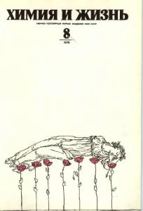 Химия и жизнь 1976 №08
