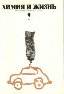 Химия и жизнь 1976 №09