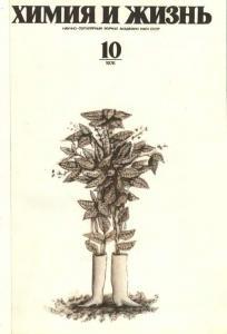 Химия и жизнь 1976 №10
