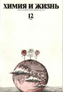 Химия и жизнь 1976 №12