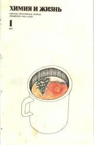 Химия и жизнь 1977 №01