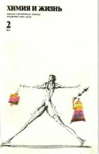 Химия и жизнь 1977 №02