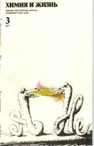Химия и жизнь 1977 №03
