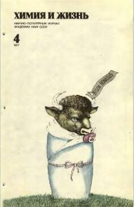 Химия и жизнь 1977 №04