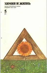 Химия и жизнь 1977 №05