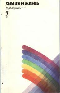 Химия и жизнь 1977 №07