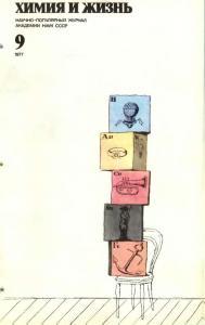 Химия и жизнь 1977 №09
