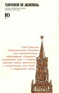 Химия и жизнь 1977 №10