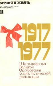 Химия и жизнь 1977 №11