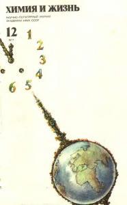 Химия и жизнь 1977 №12