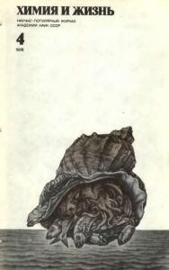 Химия и жизнь 1978 №04
