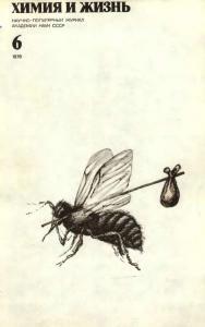 Химия и жизнь 1978 №06