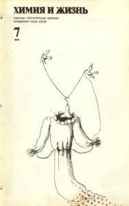 Химия и жизнь 1978 №07