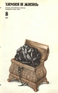 Химия и жизнь 1978 №08