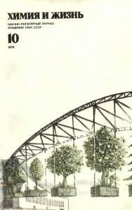 Химия и жизнь 1978 №10