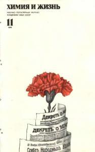 Химия и жизнь 1978 №11