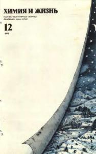Химия и жизнь 1978 №12