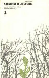 Химия и жизнь 1979 №02