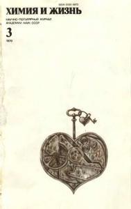Химия и жизнь 1979 №03