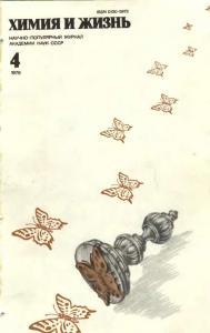Химия и жизнь 1979 №04