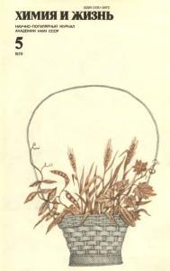Химия и жизнь 1979 №05