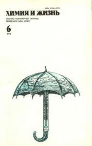 Химия и жизнь 1979 №06