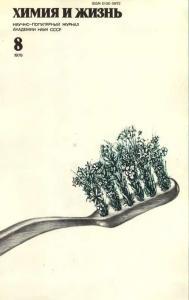 Химия и жизнь 1979 №08
