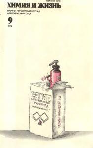 Химия и жизнь 1979 №09