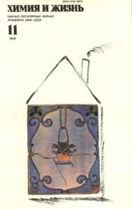 Химия и жизнь 1979 №11