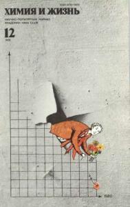 Химия и жизнь 1979 №12