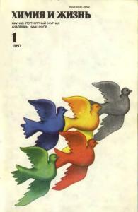 Химия и жизнь 1980 №01