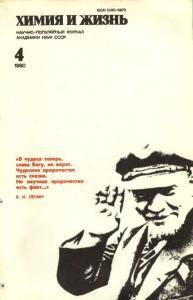 Химия и жизнь 1980 №04