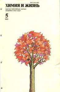 Химия и жизнь 1980 №05