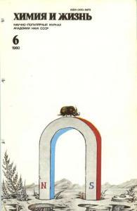 Химия и жизнь 1980 №06
