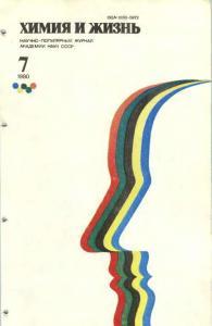 Химия и жизнь 1980 №07