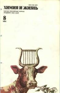 Химия и жизнь 1980 №08