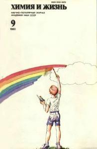 Химия и жизнь 1980 №09