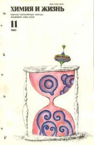 Химия и жизнь 1980 №11