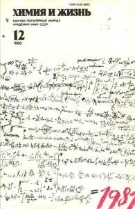 Химия и жизнь 1980 №12