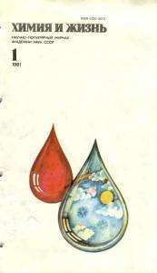 Химия и жизнь 1981 №01