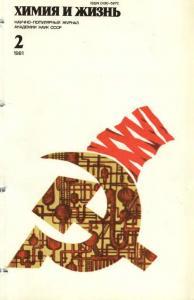 Химия и жизнь 1981 №02