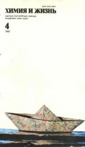 Химия и жизнь 1981 №04