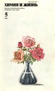 Химия и жизнь 1981 №05