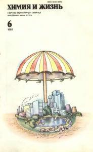 Химия и жизнь 1981 №06