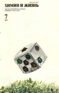 Химия и жизнь 1981 №07