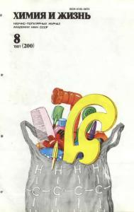 Химия и жизнь 1981 №08