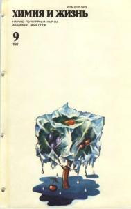 Химия и жизнь 1981 №09