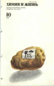 Химия и жизнь 1981 №10