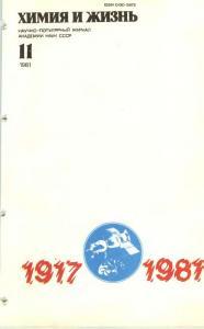 Химия и жизнь 1981 №11