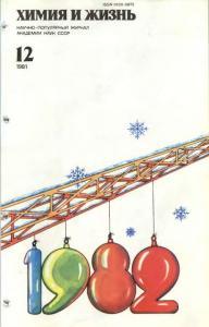 Химия и жизнь 1981 №12